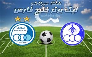 خلاصه بازی استقلال خوزستان 0 - استقلال 1