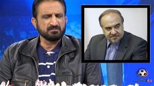 گلایه محمد نوری از وزیر ورزش و تفاوت نگاه او به دو تیم پایتخت