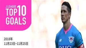 ده گل برتر هفته 33 لیگ ژاپن 19-2018
