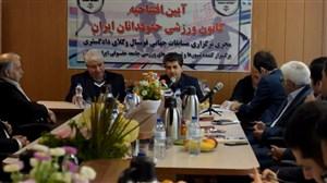 ایران میزبان فوتسال وکلای جهان در سال2019