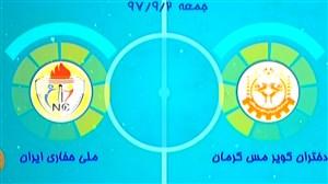 خلاصه فوتسال بانوان دختران کویر مس 1 - ملی حفاری 1