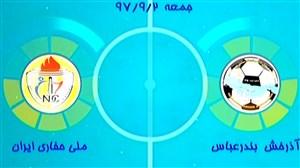 خلاصه فوتسال آذرخش بندرعباس 2 - ملی حفاری 2