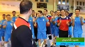 سورپرایز سرمربی تیم ملی فوتسال جوانان ایران