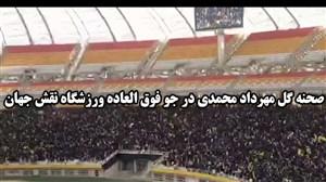 صحنه گل مهرداد محمدی در جو فوق العاده ورزشگاه نقش جهان