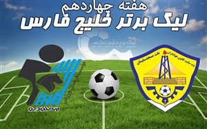 خلاصه بازی نفت مسجد سلیمان 1 - پیکان 0
