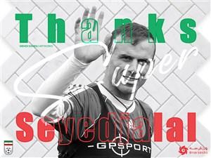 به مناسبت خداحافظی سیدجلال حسینی از تیم ملی