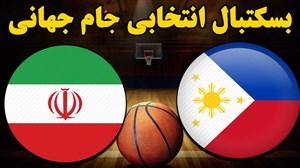 خلاصه بسکتبال فیلیپین 70 - ایران 78 (انتخابی جام جهانی)