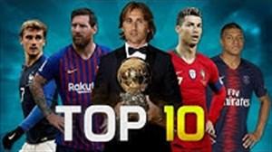 خاطره انگیز; 10 بازیکن برتر سال 2018