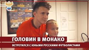 دیدار گولوین ستاره روسی موناکو با کودکان هوادار موناکو