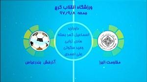 خلاصه فوتسال مقاومت البرز 3 -  آذرخش بندرعباس 4