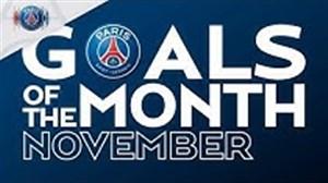 گلهای برتر ماه نوامبر باشگاه پاری سن ژرمن 2018