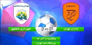خلاصه بازی بادران تهران 3 - شهرداری ماهشهر 2