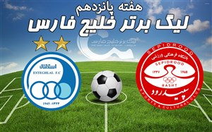 خلاصه بازی سپیدرود 0 - استقلال تهران 5