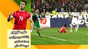 عملکرد علی علیپور در بازی مقابل ذوب آهن اصفهان