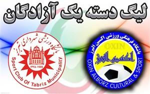 خلاصه بازی اکسین البرز 2 - شهرداری تبریز 1