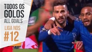 تمام گل های هفته دوازدهم لیگ پرتغال 19-2018