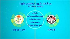 خلاصه بازی ارژن شیراز 5 - حفاری اهواز 0