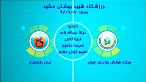 خلاصه فوتسال بانوان هیئت فوتبال خراسان - مس رفسنجان