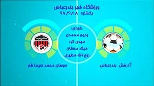 خلاصه فوتسال آذرخش بندرعباس 1 - سوهان سیما قم 2