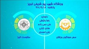 خلاصه بازی مس سونگون 6 - مقاومت البرز 1