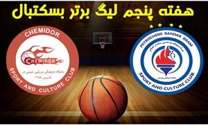خلاصه بسکتبال پتروشیمی بندر امام 88 - شیمیدر 85