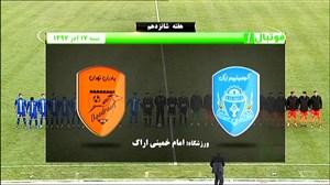 خلاصهبازی آلومینیوم اراک 1 - بادران تهران 1