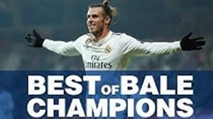 بهترین لحظات گرت بیل در لیگ قهرمانان اروپا با لباس رئال مادرید