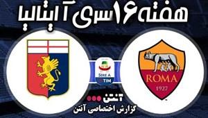 خلاصه بازی آ اس رم 3 - جنوا 2