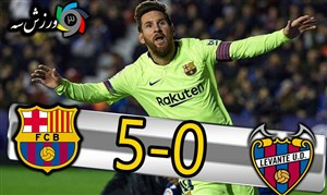 خلاصه بازی لوانته 0 - بارسلونا 5 (درخشش مسی)