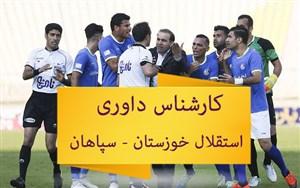 کارشناس داوری استقلال خوزستان-سپاهان