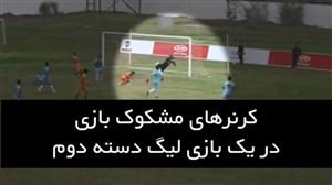 کرنرهای مشکوک برای شرط بندی در لیگ دسته دوم ایران