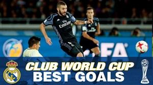 بهترین گل های رئال مادرید در جام باشگاه های جهان