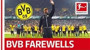 خداحافظی های غم انگیز و به یاد ماندنی باشگاه دورتموند