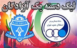 خلاصه بازی استقلال جنوب تهران 3 - آلومینیوم اراک 0