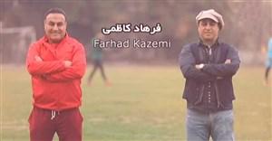 مستند زندگی شخصی و فوتبالی فرهاد کاظمی