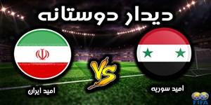 خلاصه بازی امید ایران 3 - امید سوریه 1