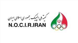 نامه اعتراض کمیته ملی المپیک به حذف از مجمع فدراسیون