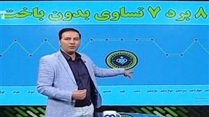 آنالیز نیم فصل تیمهای صدر و انتهای لیگ برتر فوتبال
