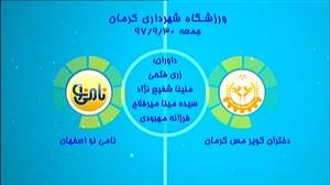 خلاصه فوتسال بانوان دختران کویر مس - نامی نو اصفهان
