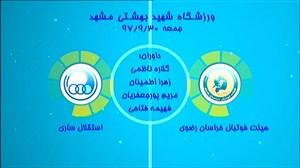 خلاصه فوتسال بانوان هیئت فوتبال خراسان - استقلال ساری