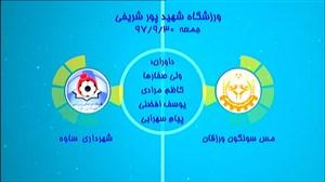 خلاصه فوتسال مس سونگون 3 - شهرداری ساوه 0