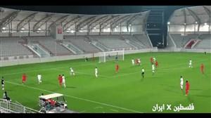 گل تیم ملی فلسطین به ایران در دیدار دوستانه