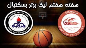 خلاصه بسکتبال پالایش نفت آبادان 52 - شیمیدر تهران 57