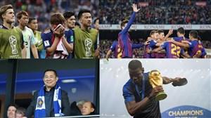 اتفاقات مهم و زیبای فوتبال جهان در سال 2018