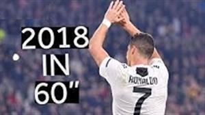 بهترین لحظات رونالدو در لیگ قهرمانان اروپا در 60 ثانیه