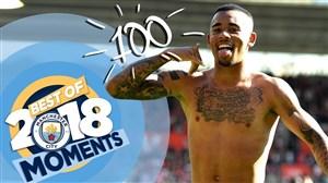 برترین لحظات باشگاه منچسترسیتی در سال 2018
