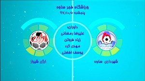 خلاصهفوتسال شهرداری ساوه 3 - ارژن شیراز 4