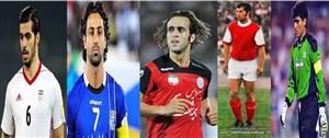 ستارگان غایب تیم ملی در ادوار مختلف جام ملتهای آسیا