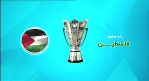راه صعود کشور فلسطین به جام ملت های آسیا 2019