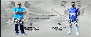 اهدای جوایز برترین مربی و بازیکن لیگ والیبال در ماه دی 97